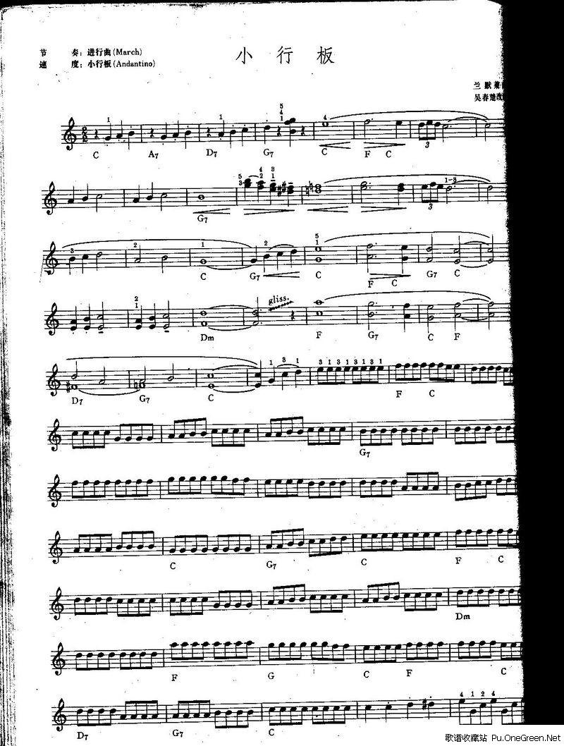 小行板 中级班电子琴乐谱