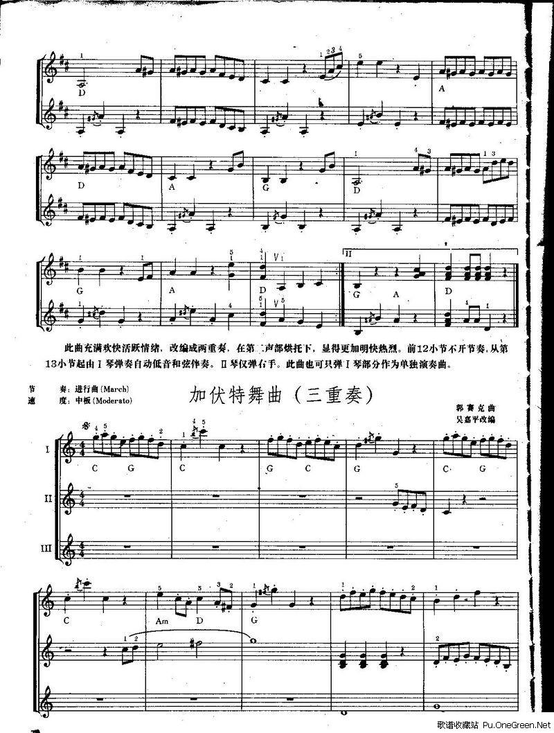 森林水车 中级班电子琴乐谱