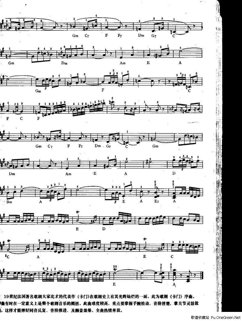 门序曲 中级班电子琴乐谱
