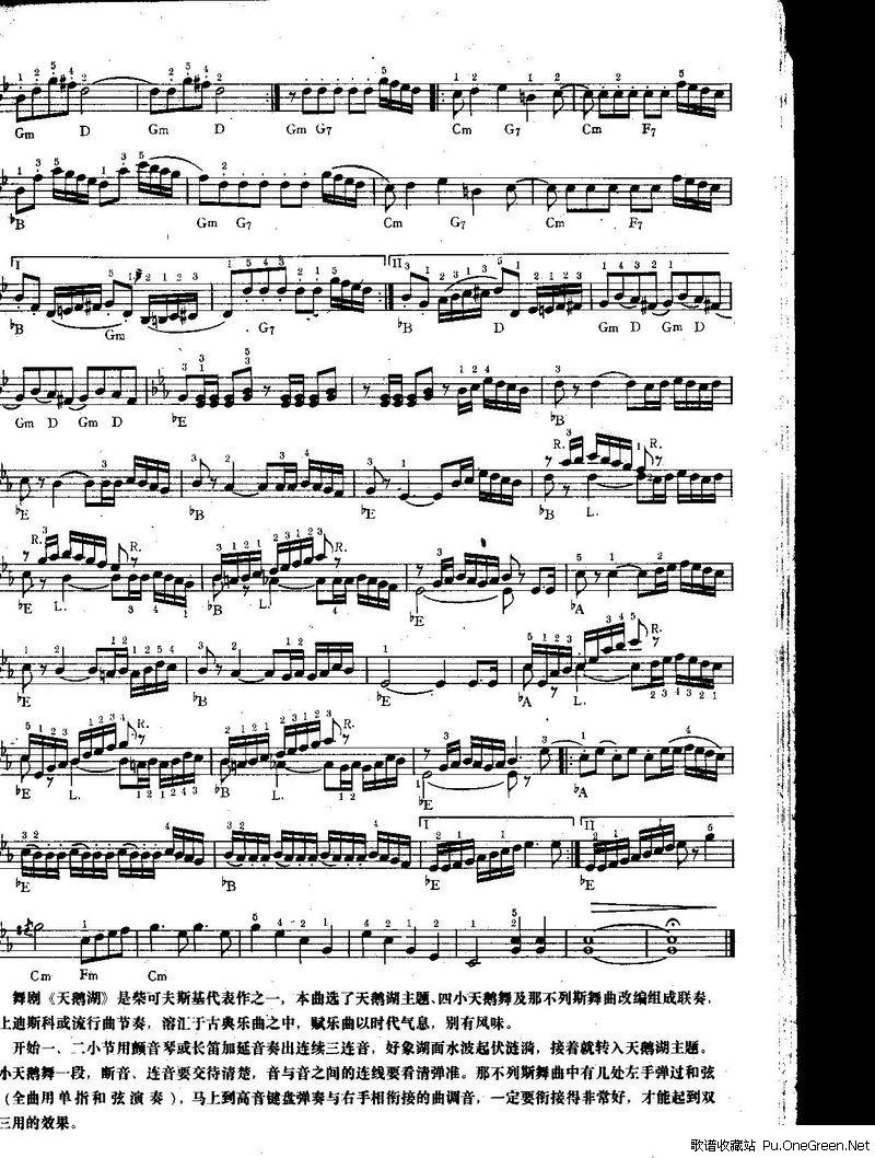 段联奏 中级班电子琴乐谱