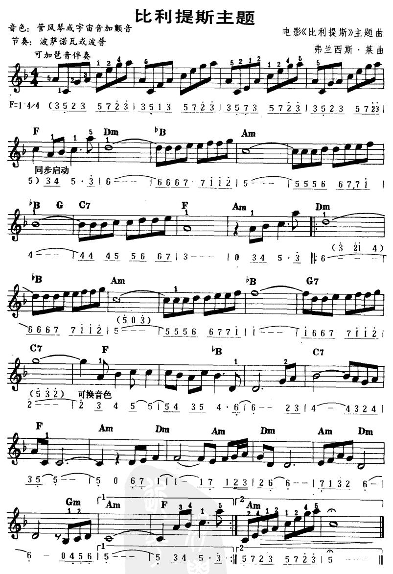 包容电子琴简谱歌谱