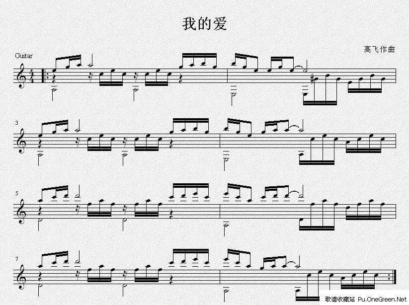 我的爱 原创古典吉他曲谱 五线谱