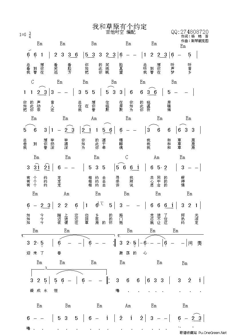 世纪的约定歌词歌谱