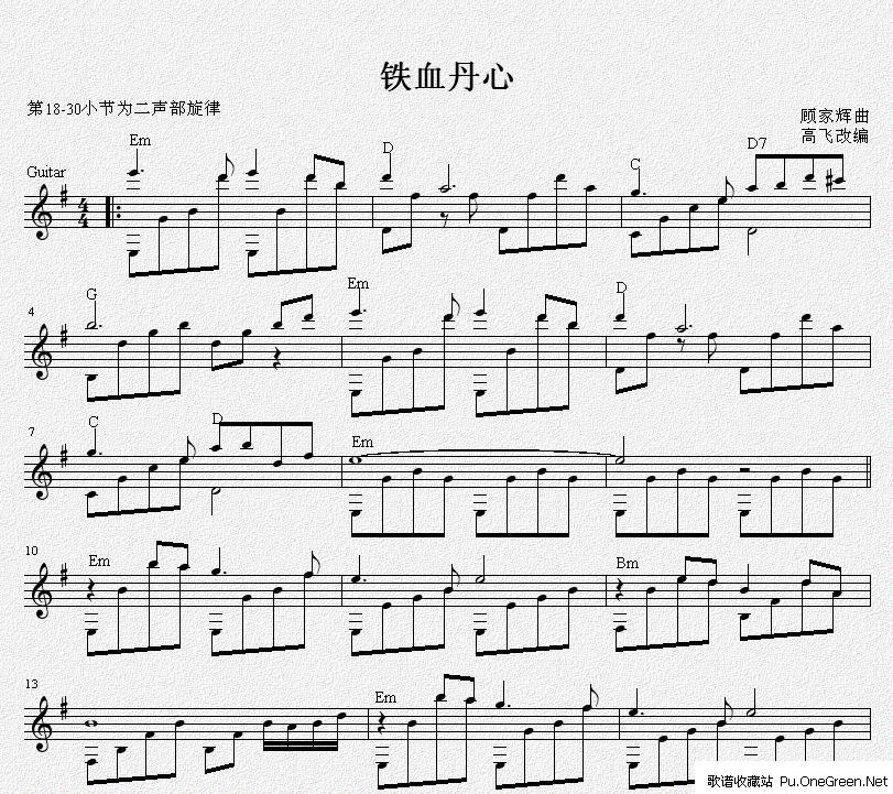 铁血丹心 吉他独奏谱 五线谱 佚名 吉他 乐谱