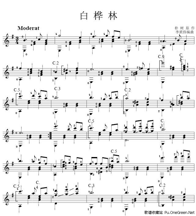 白桦林 吉他独奏谱 五线谱