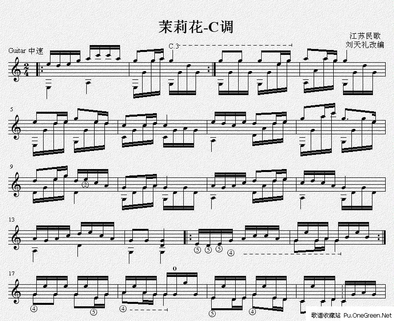 茉莉花 C调 吉他独奏谱 五线谱