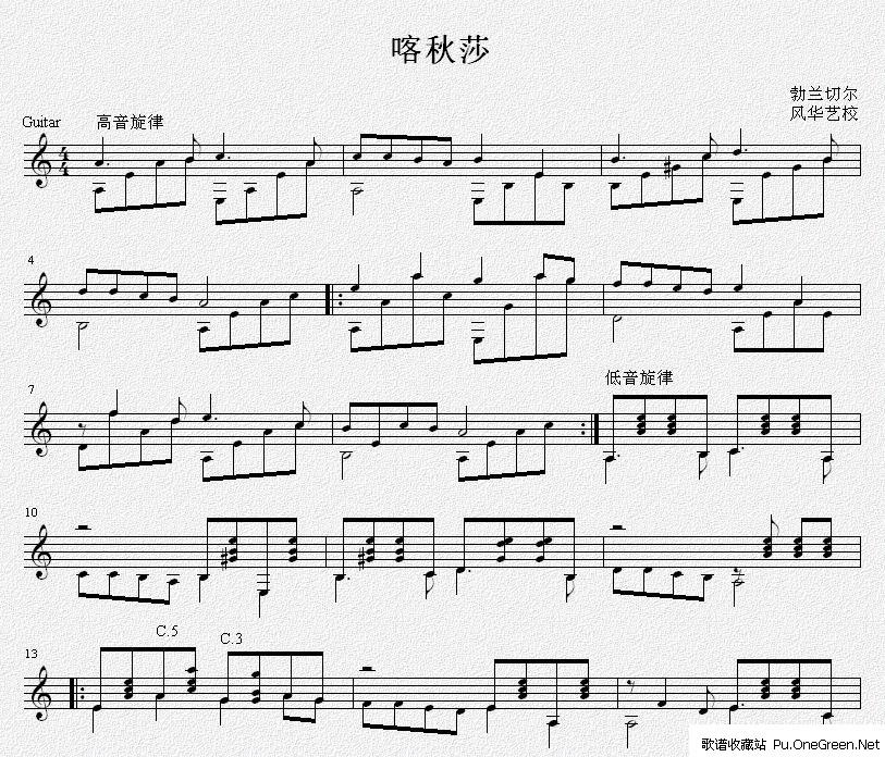吉他独奏谱五线谱图片