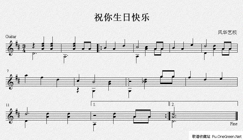 祝你生日快乐_风华艺校_吉他乐谱_歌谱收藏站