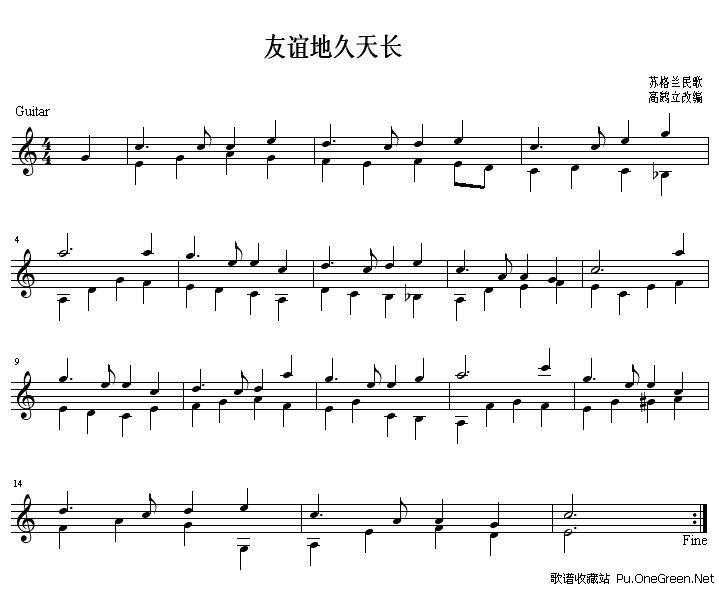 友谊地久天长 吉他独奏谱(五线谱)