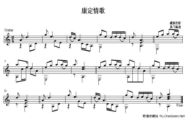 牡丹汗吉他谱-康定情歌 吉他独奏谱
