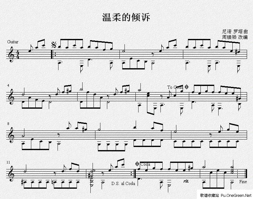 温柔的倾诉 吉他独奏谱(五线谱)