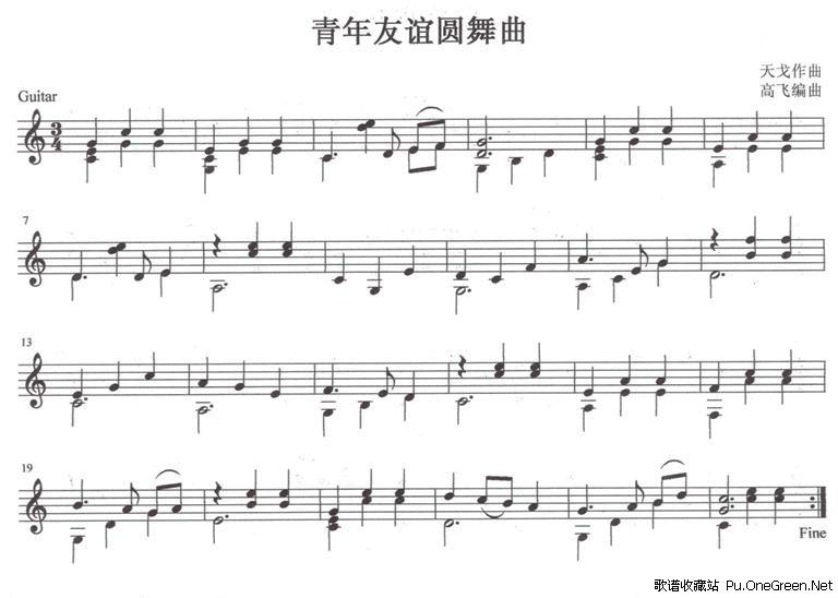 青年友谊圆舞曲吉他独奏谱吉他谱;; 青年友谊圆舞曲吉他独奏谱(五线谱