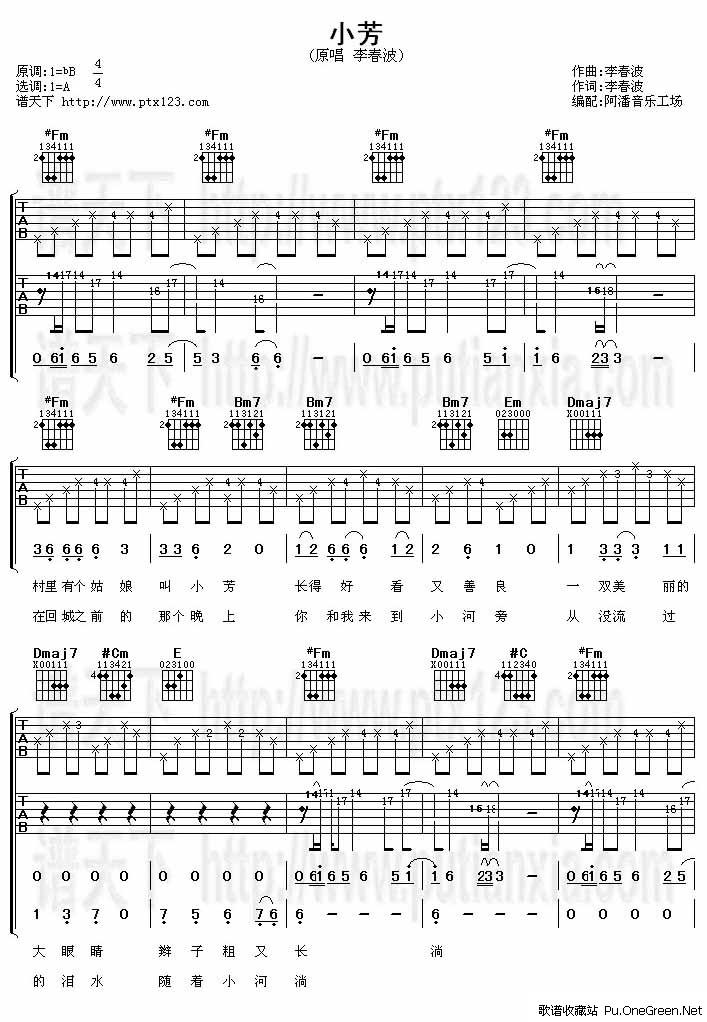 今生今世把你找-小芳 吉他弹唱谱