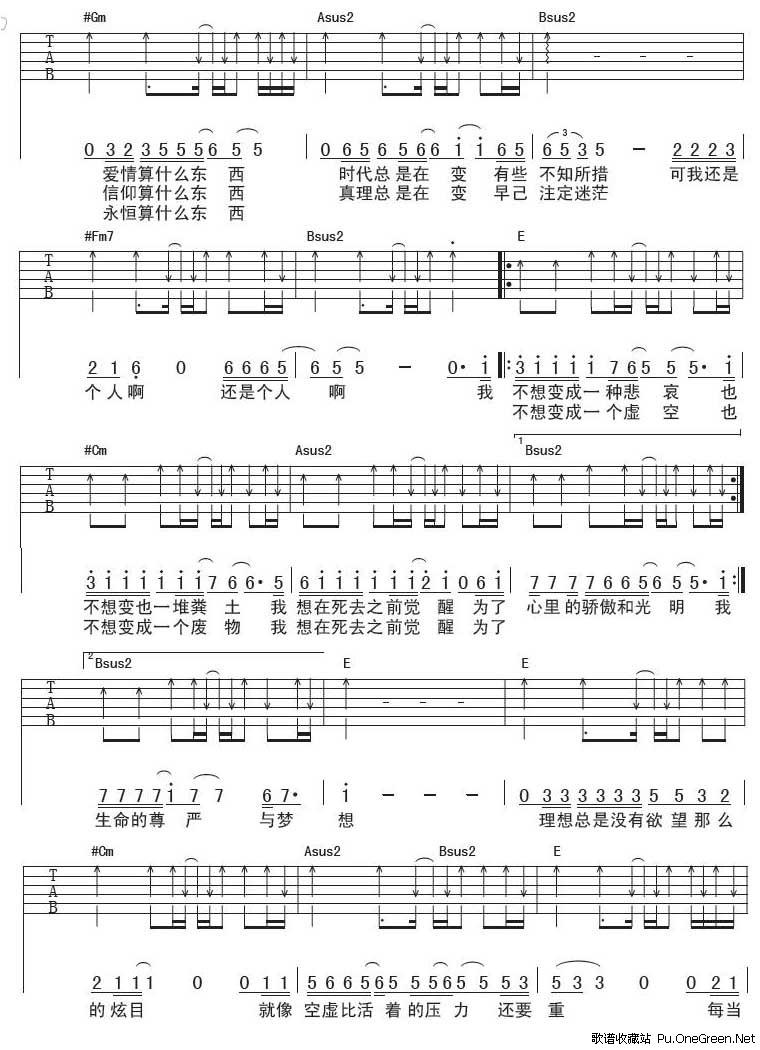 吉他入门弹唱曲谱