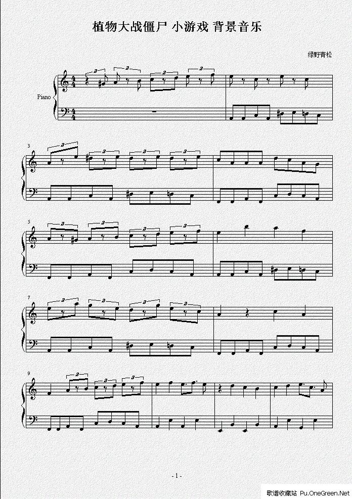 植物大战僵尸 小游戏战 背景 音乐 佚名 钢琴乐