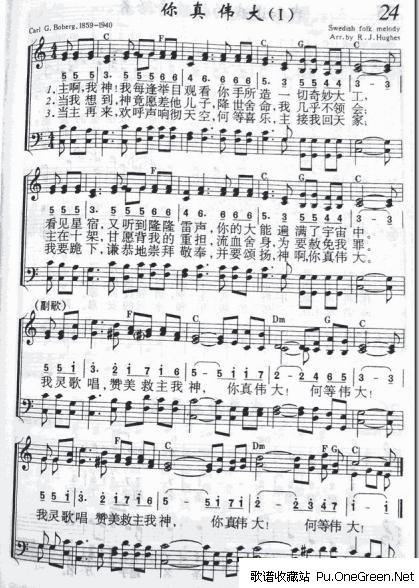 你真伟大_佚名_钢琴乐谱