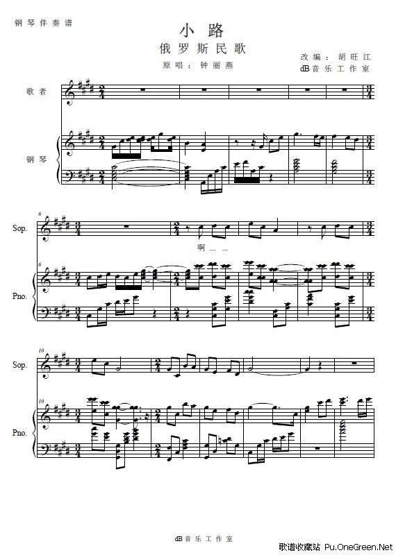 《小路》钟丽燕 钢琴伴奏谱_钟丽燕_歌谱收藏站