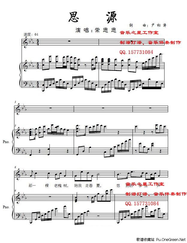 常思思 思源 钢琴伴奏五线谱 正谱