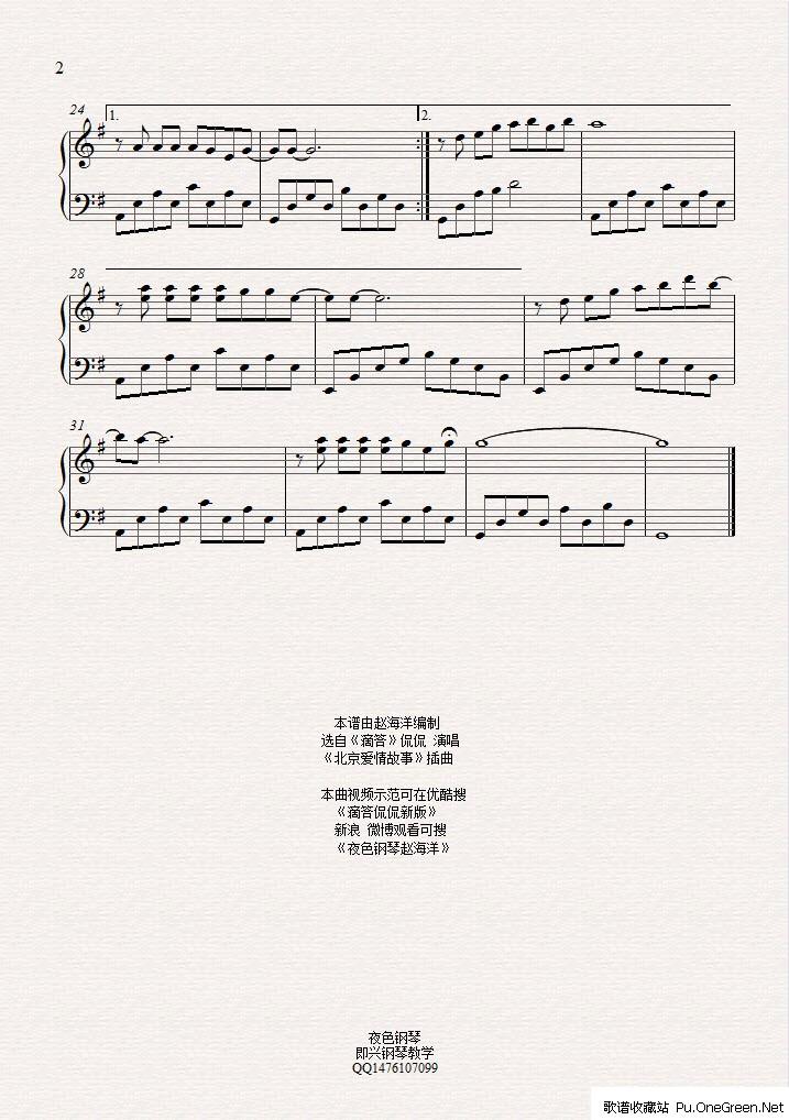滴答 侃侃 原版钢琴谱
