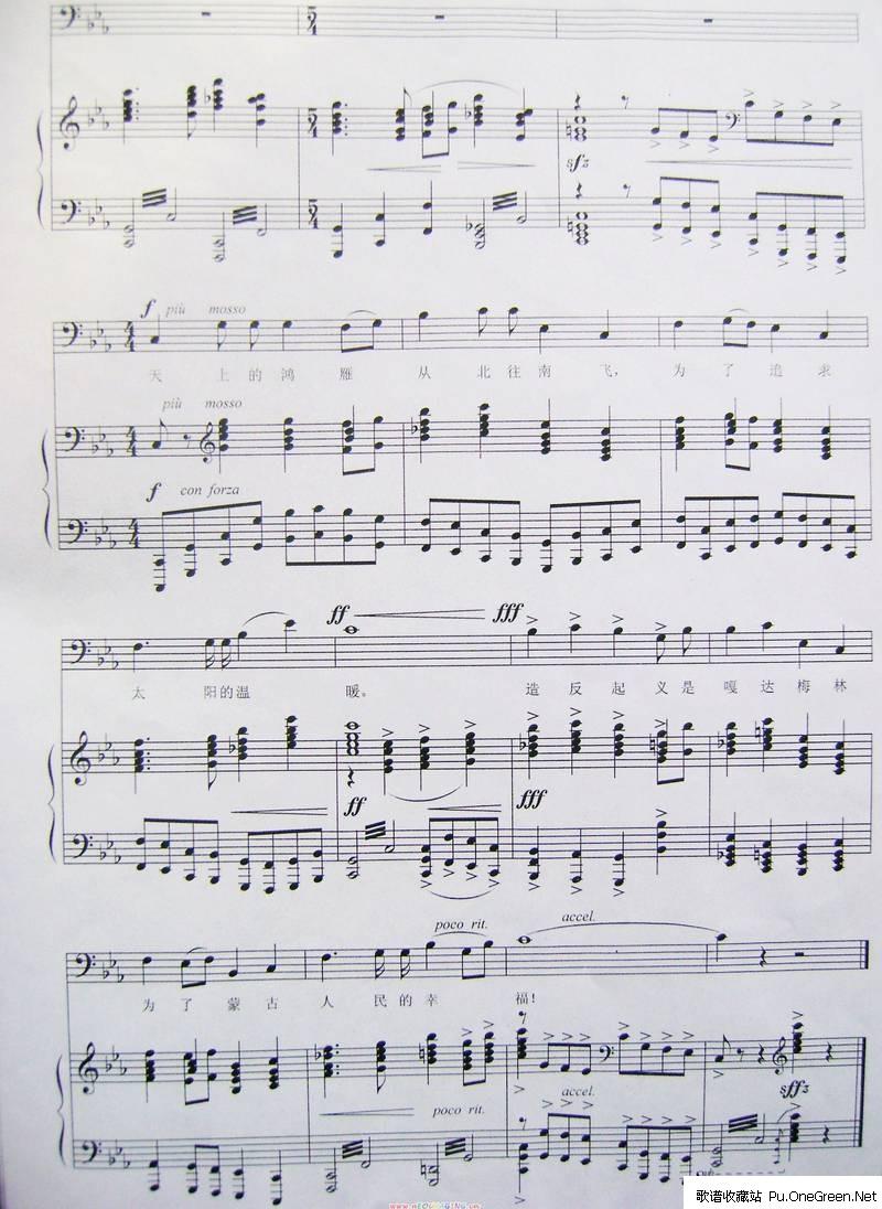 嘎达梅林 钢琴伴奏