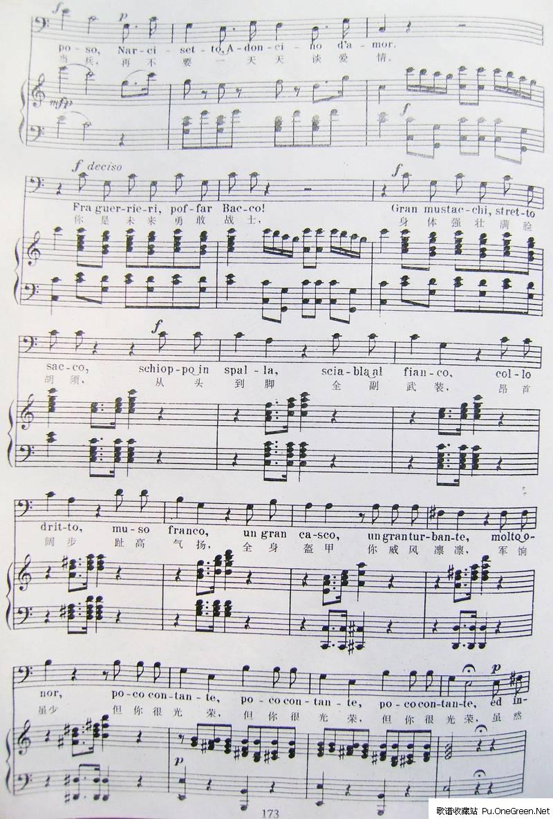 打印本页 上一首歌谱: 嘎达梅林(钢琴伴奏) 下一首歌谱: 稻香