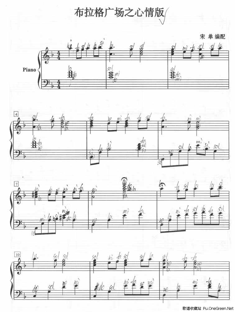 歌谱收藏站 歌谱库 曲谱 钢琴乐谱 >> 正文        歌曲:布拉格广场