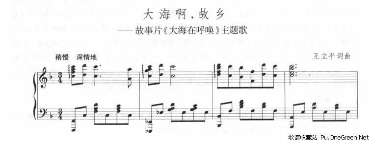 大海啊故乡-郑绪岚[完整版];