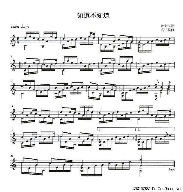 秦时明月歌曲曲谱-知道不知道独奏谱 五线谱