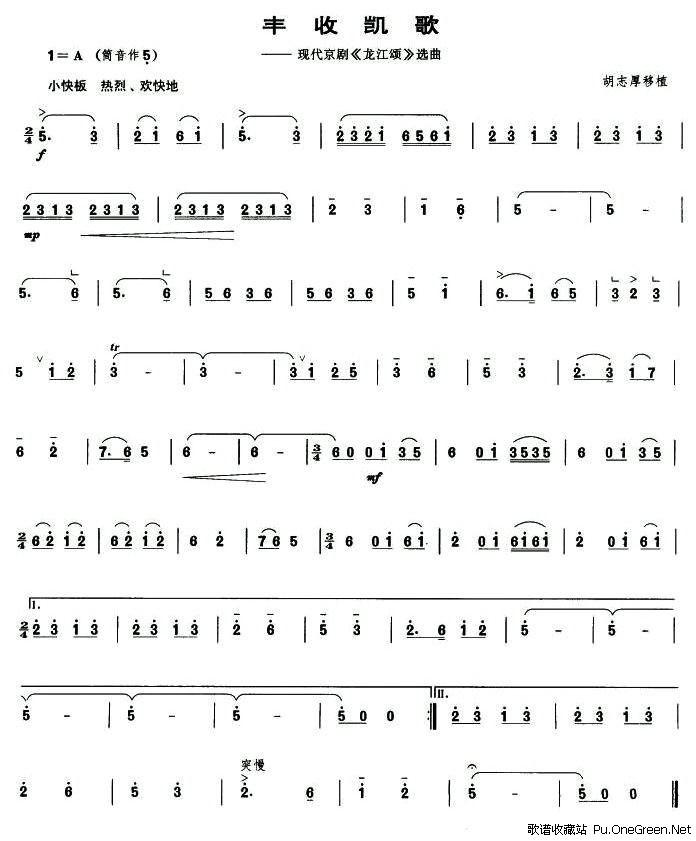 歌谱:莽原情(民乐合奏总谱)-丰收凯歌 现代京剧 龙江颂 选曲 管子