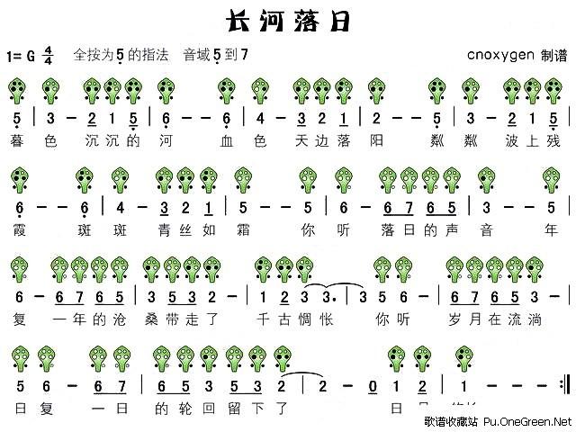 陶笛/长河落日(六孔陶笛谱)_佚名_其他乐谱_歌谱收...
