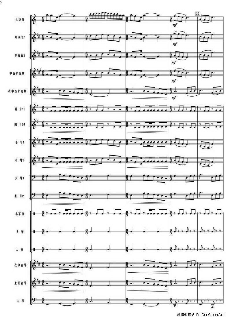 我和我的祖国 管乐合奏总谱