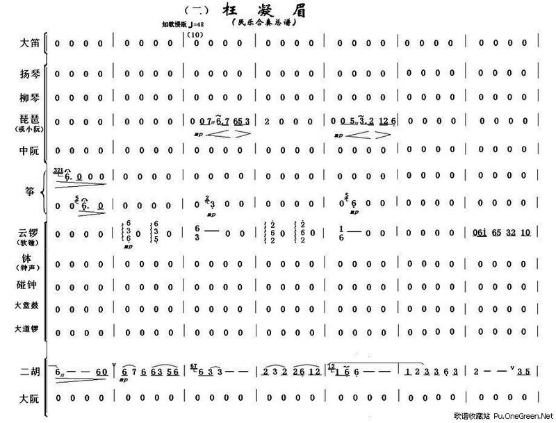 枉凝眉(民乐合奏总谱); g调笛子简谱;