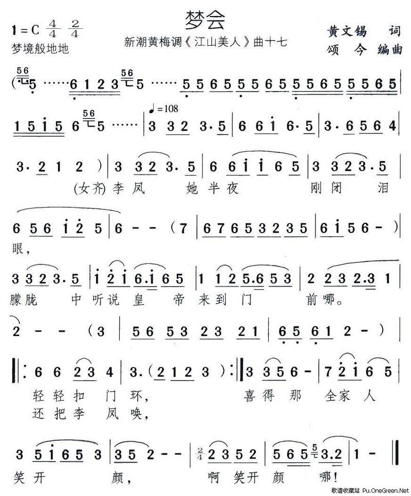 上一首歌谱:小宝贝别哭啼(新潮黄梅调《江山美人》曲十四)-梦会