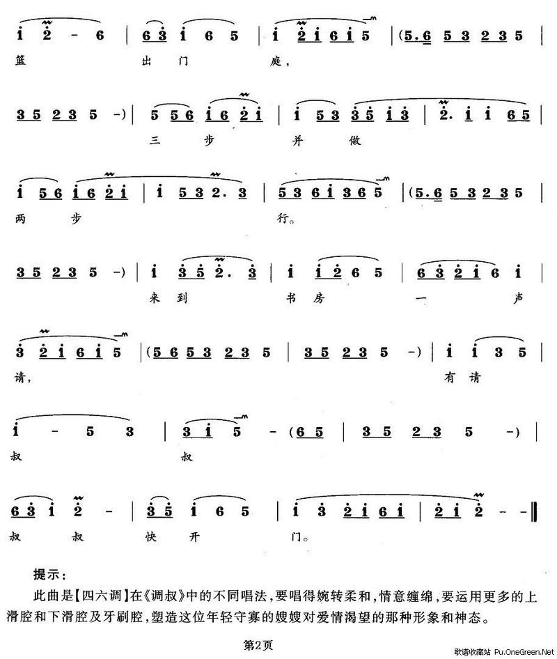 益阳花鼓戏曲调简谱-扎脚舞手下厨房 调叔 嫂嫂唱段