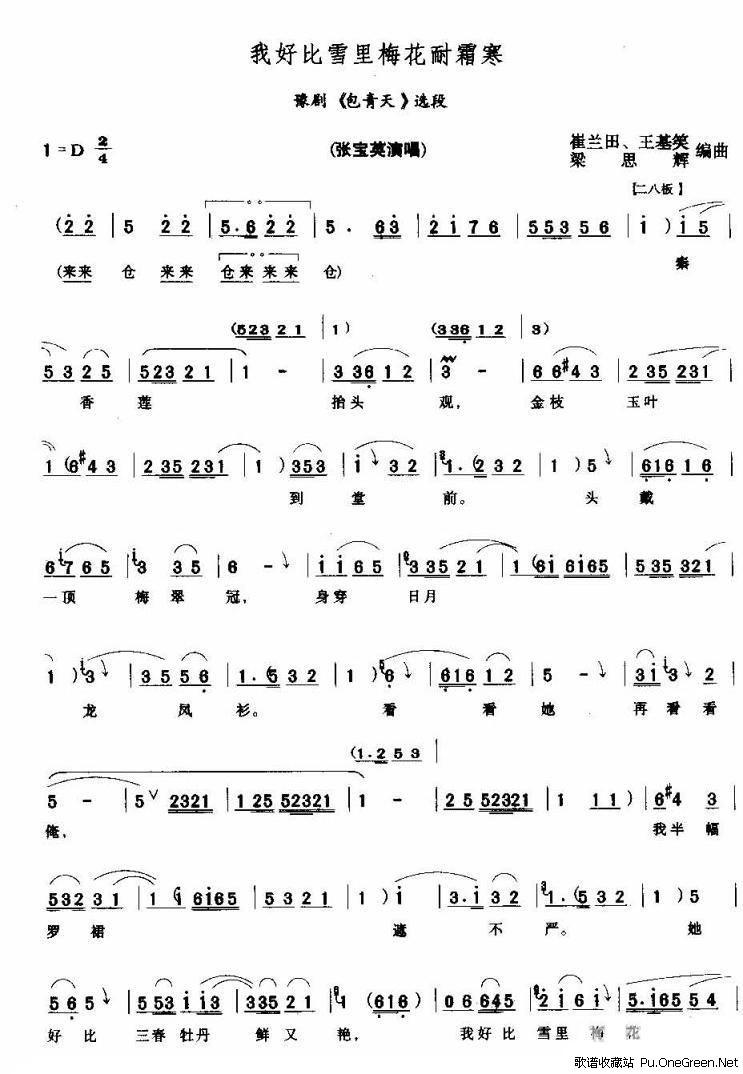 打印本页 上一首歌谱: 水龙吟(豫剧曲牌) 下一首歌谱: 刘大哥讲话理太