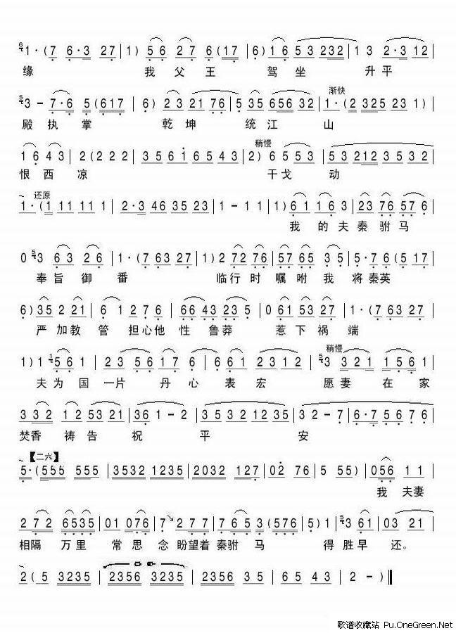 上一首歌谱: 三月里来三月三(《红色联络站》选段) 下一首歌谱: 秦王