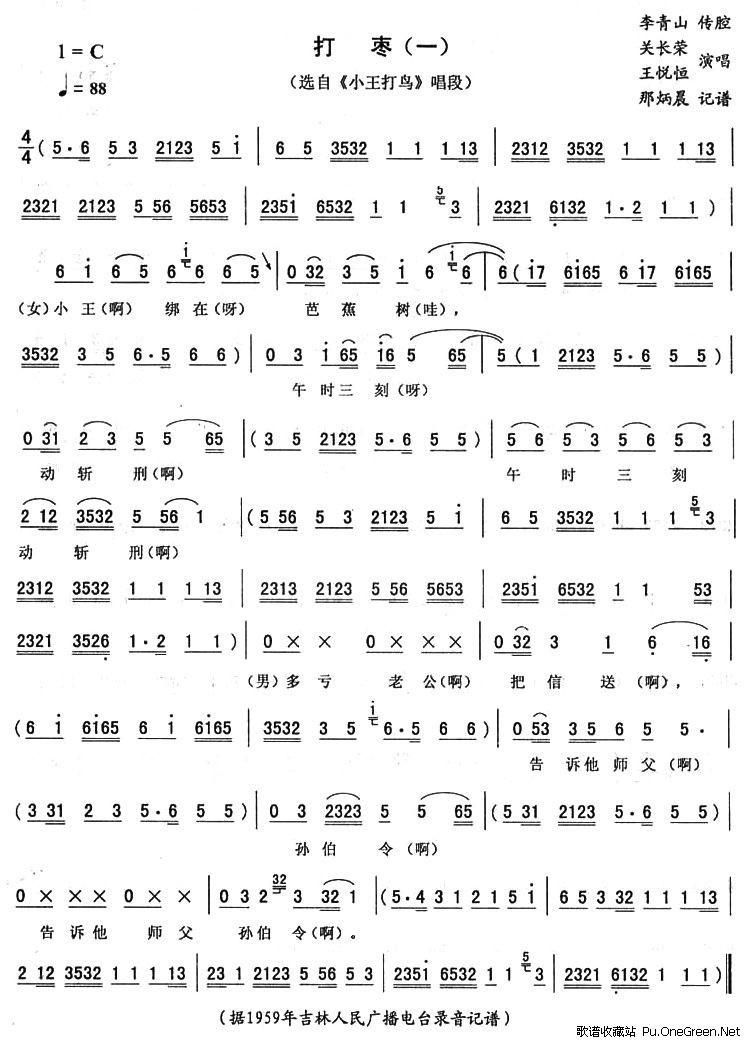 上一首歌谱:打枣(二)(《西厢》唱段)-打枣 一 小王打鸟 唱段