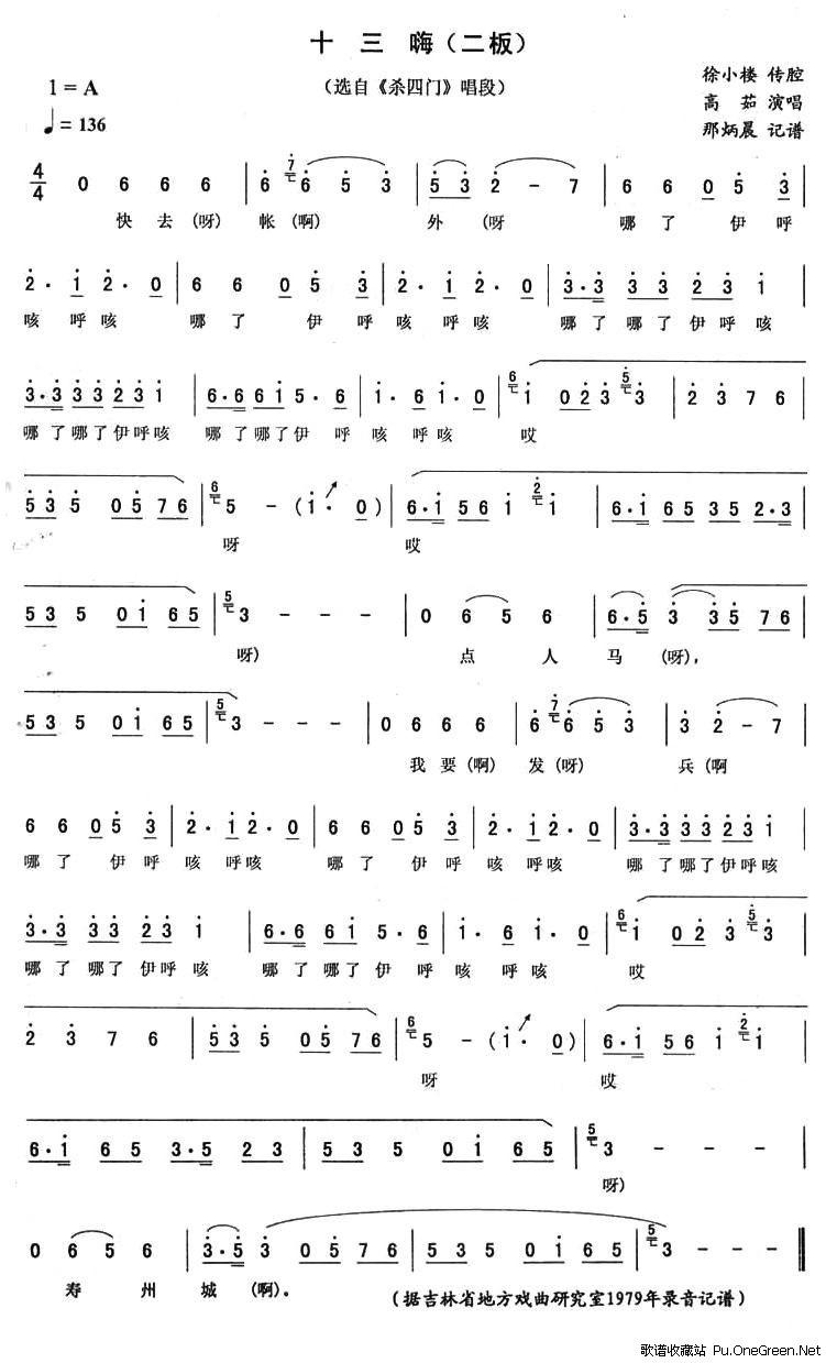 hi 歌的谱子 简谱-十三嗨 二板 杀四门 唱段