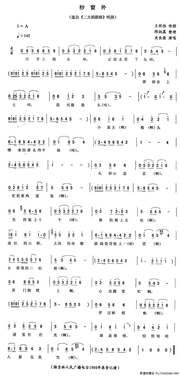 葫芦丝半壶纱的曲谱-上一首歌谱:对菱花(《二大妈探病》唱段)-纱窗外 二大妈探病 唱段