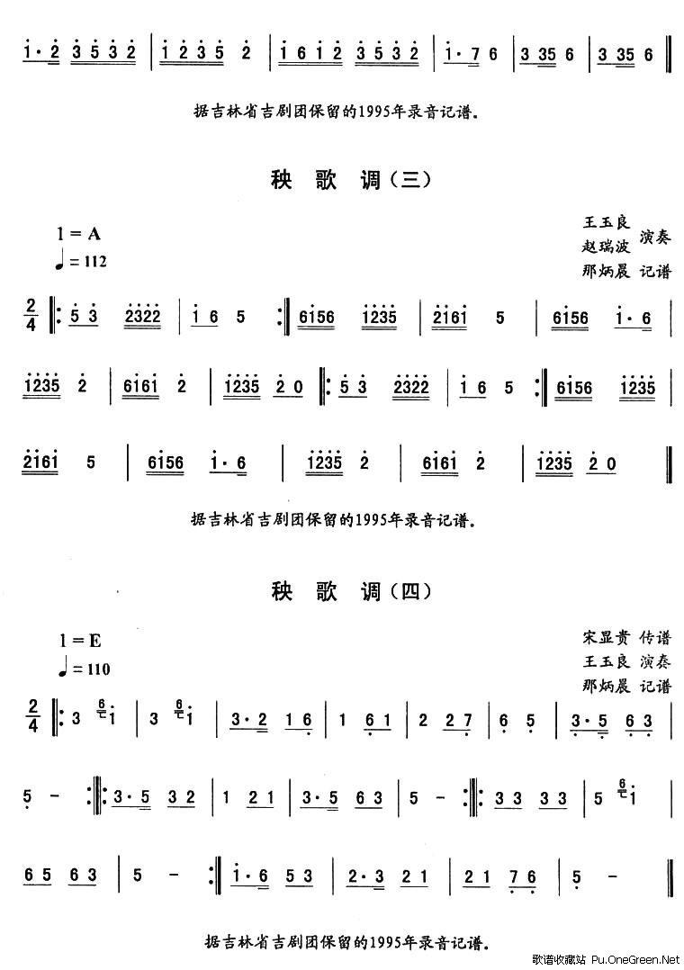 秧歌调—东北秧歌曲牌(二人转伴奏谱)