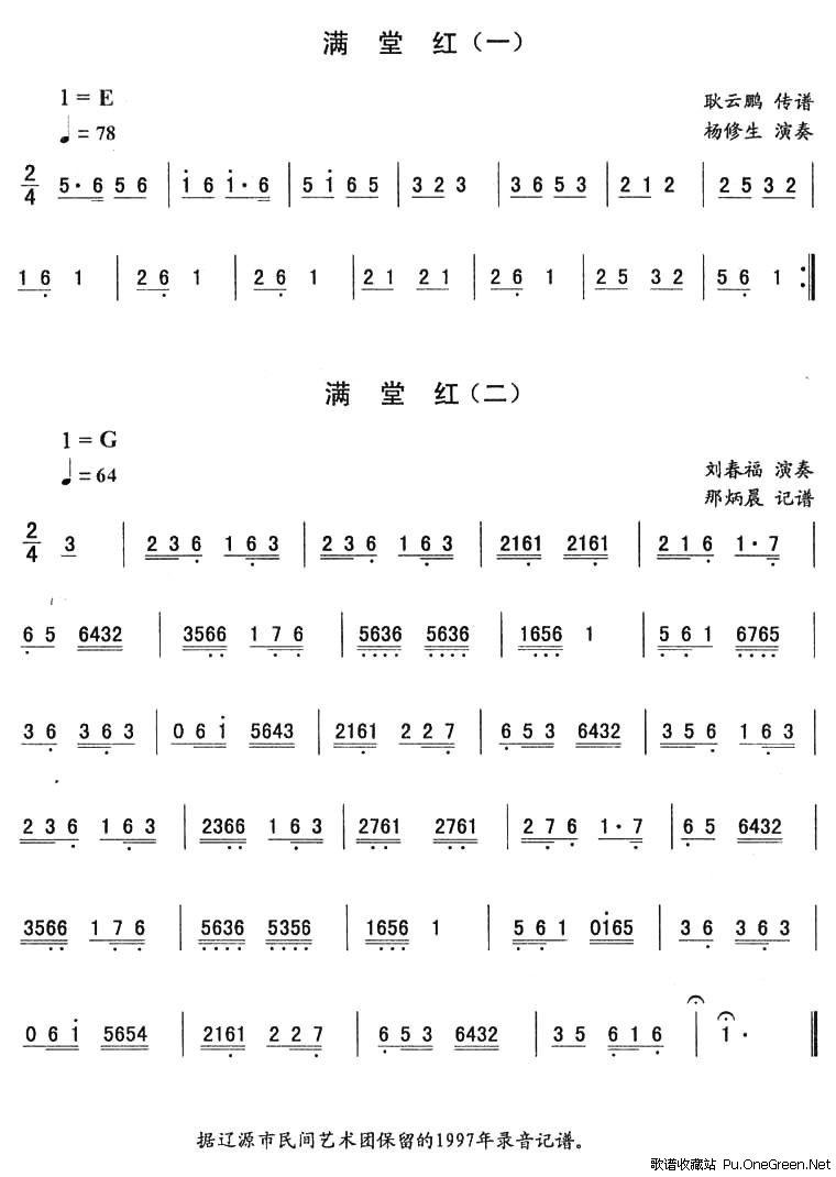 —东北秧歌曲牌 歌谱简谱网; 满堂红; 关键词:满堂红(一)(二)