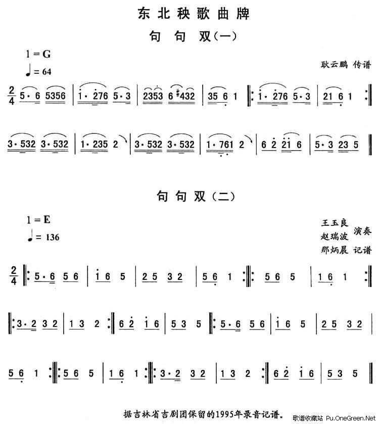 句句双—东北秧歌曲牌(二人转伴奏谱)