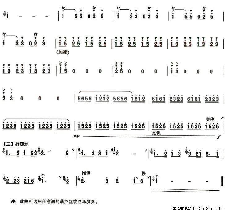 葫芦丝曲谱滨湖春晓