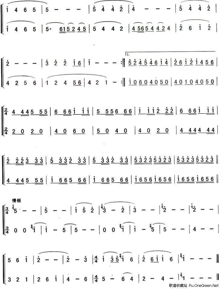 梁祝简谱葫芦丝二重奏展示图片