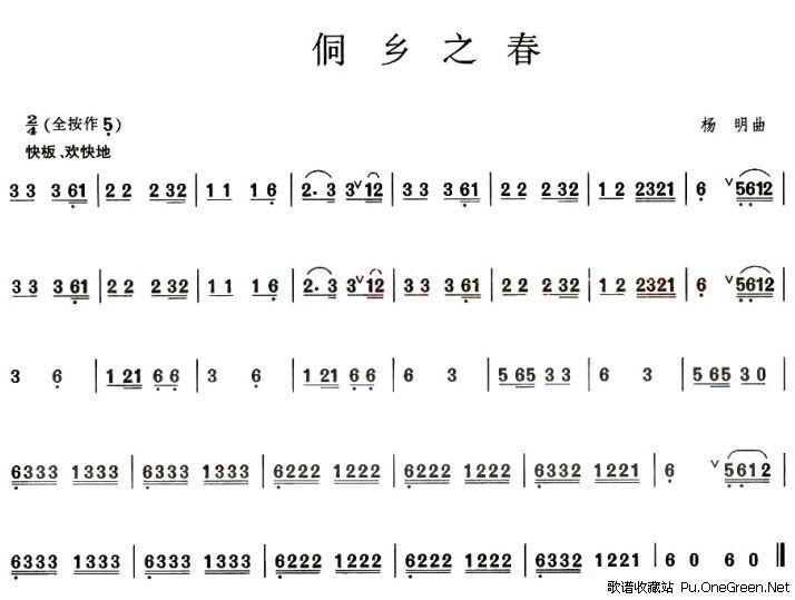 侗乡之春 - 葫芦丝曲谱 - 摆龙门阵,聊天,交友,k歌