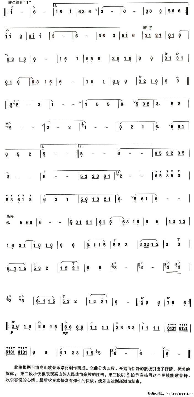 橄榄树的葫芦丝曲谱c调