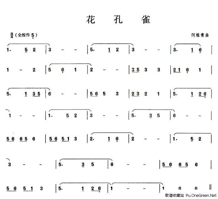 葫芦丝谱花孔雀