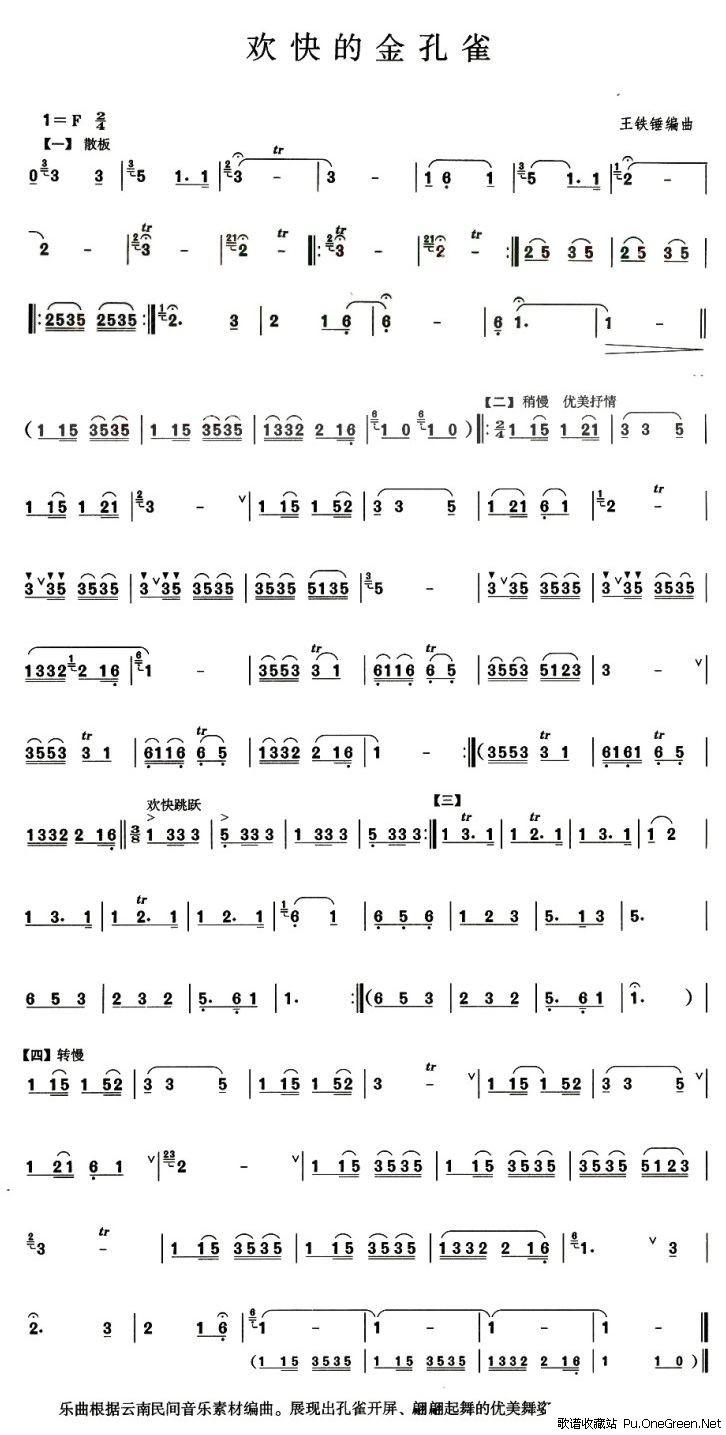 上一首歌谱: 葫芦丝谱花孔雀 下一首歌谱: 欢乐的巴乌(巴乌谱)