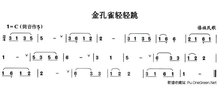 葫芦丝神话曲谱