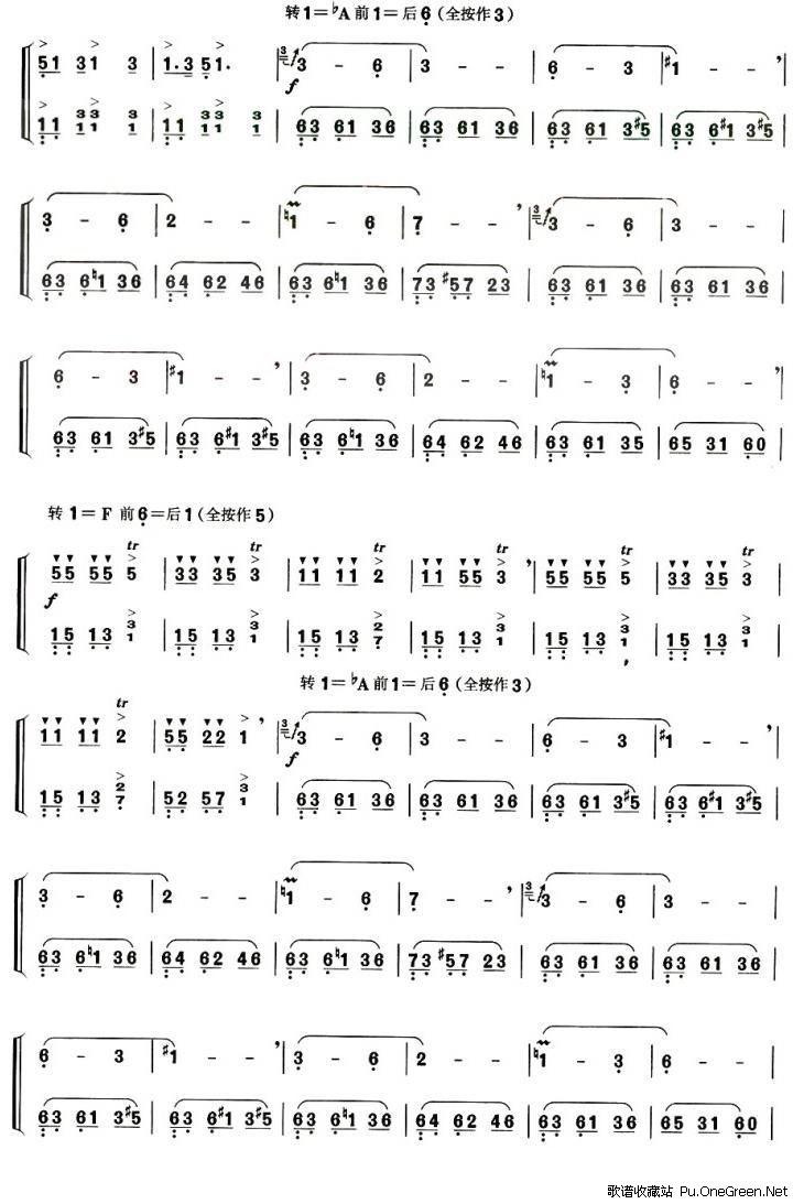 曲谱 葫芦丝谱